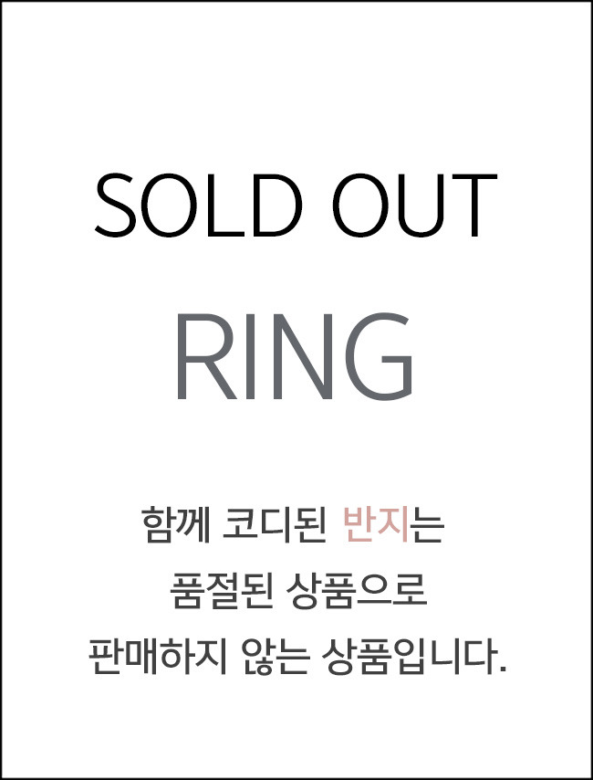 sold out-ring